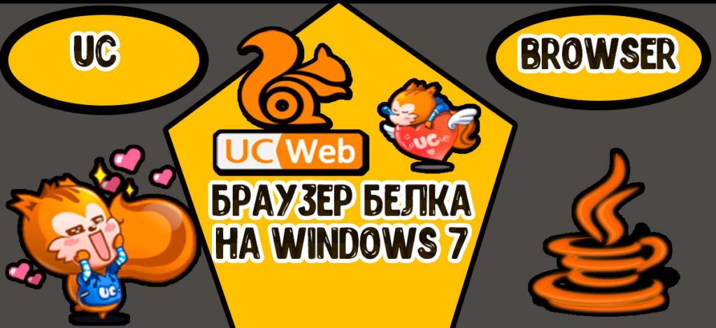 Описание и возможности Uc Browser Download