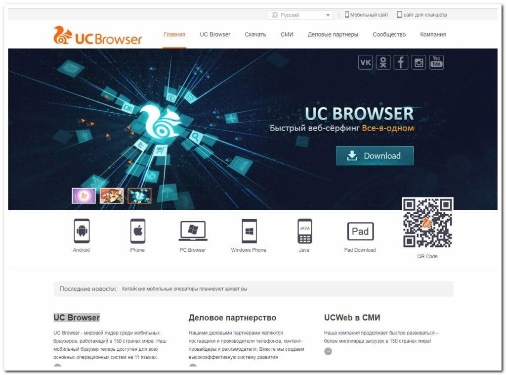 UC Browser быстрый браузер