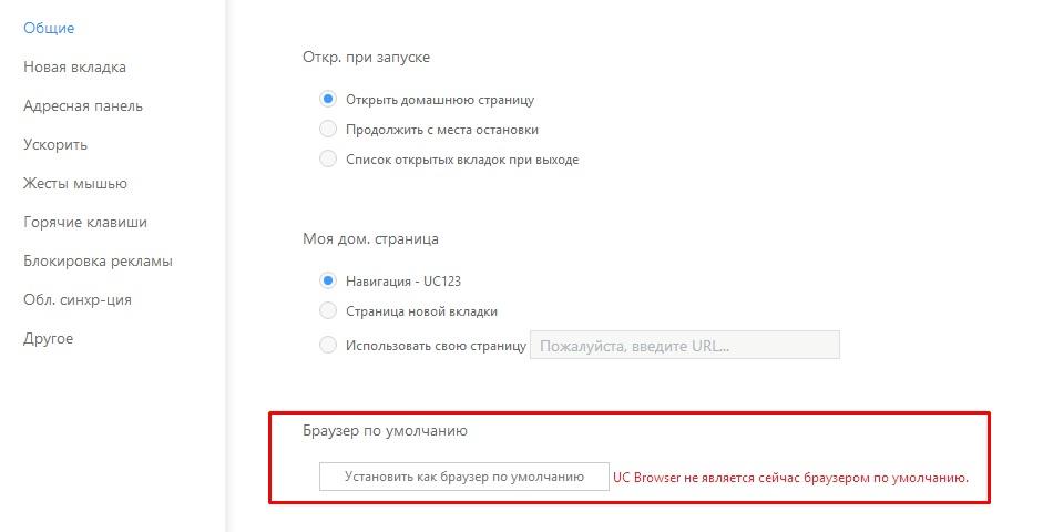 Скачать UC Browser для Windows 8