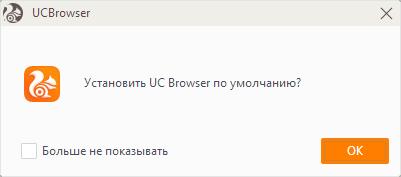 Скачать UC Browser для Windows XP